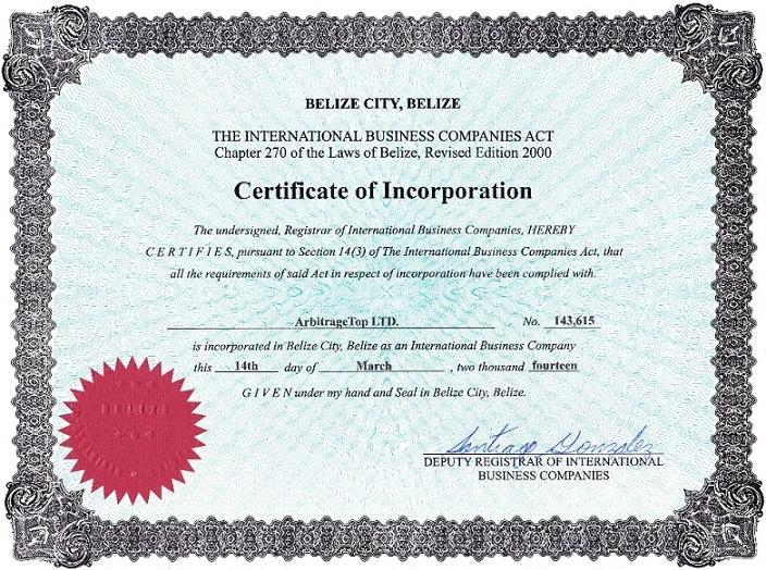 Сертификат компании
