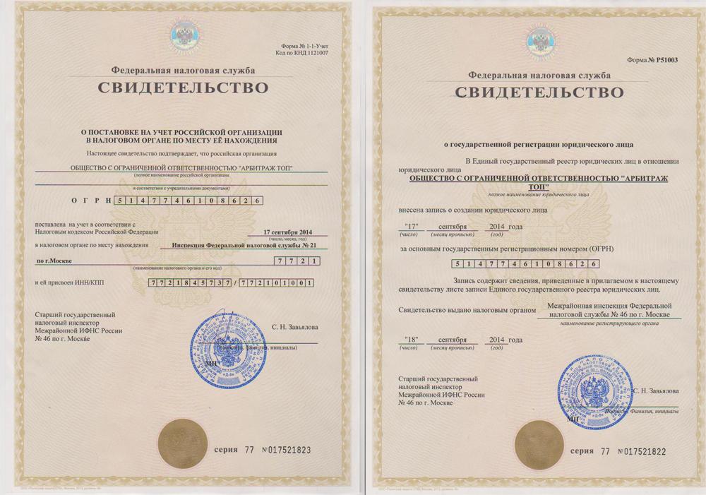 Свидетельство о регистрации компании Arbitrag Top