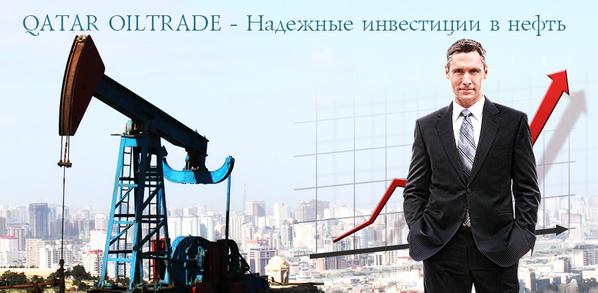 Компания Qatar Oil Trade
