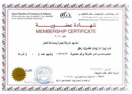 Сертификат участника торгово промышленной палаты Катар