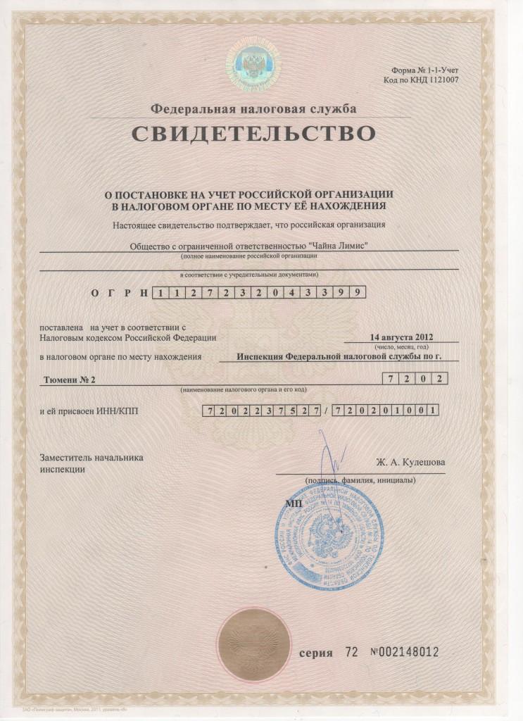 Свидетельство о постановке на учет в налогов органе РФ