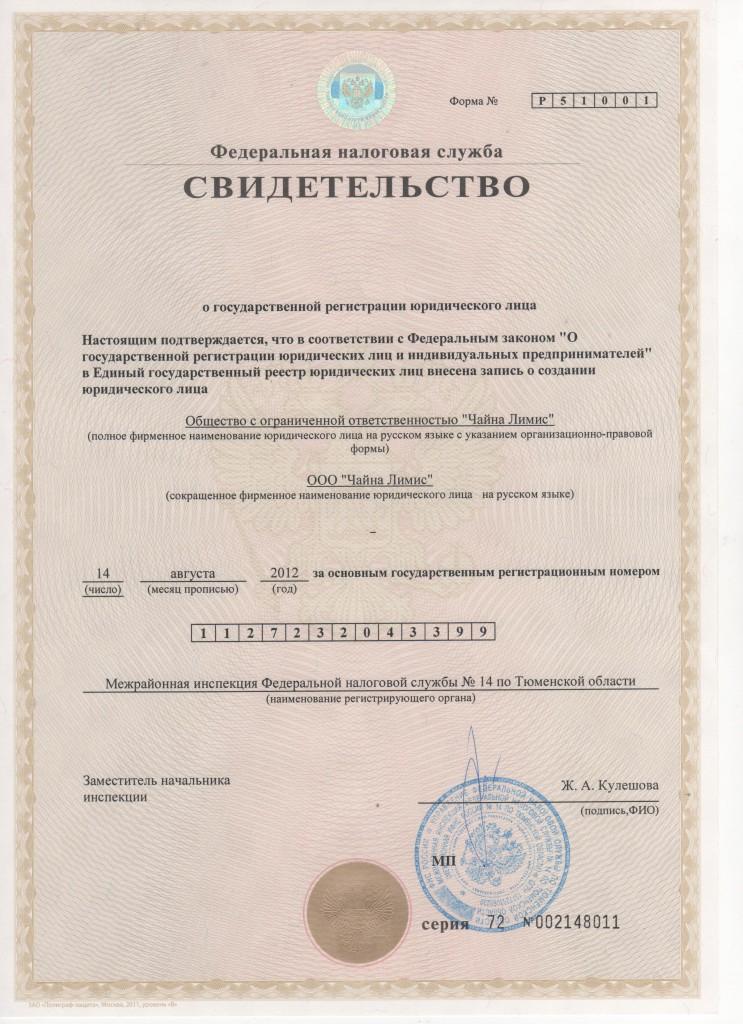 Свидетельство о регистрации в налоговой службе РФ