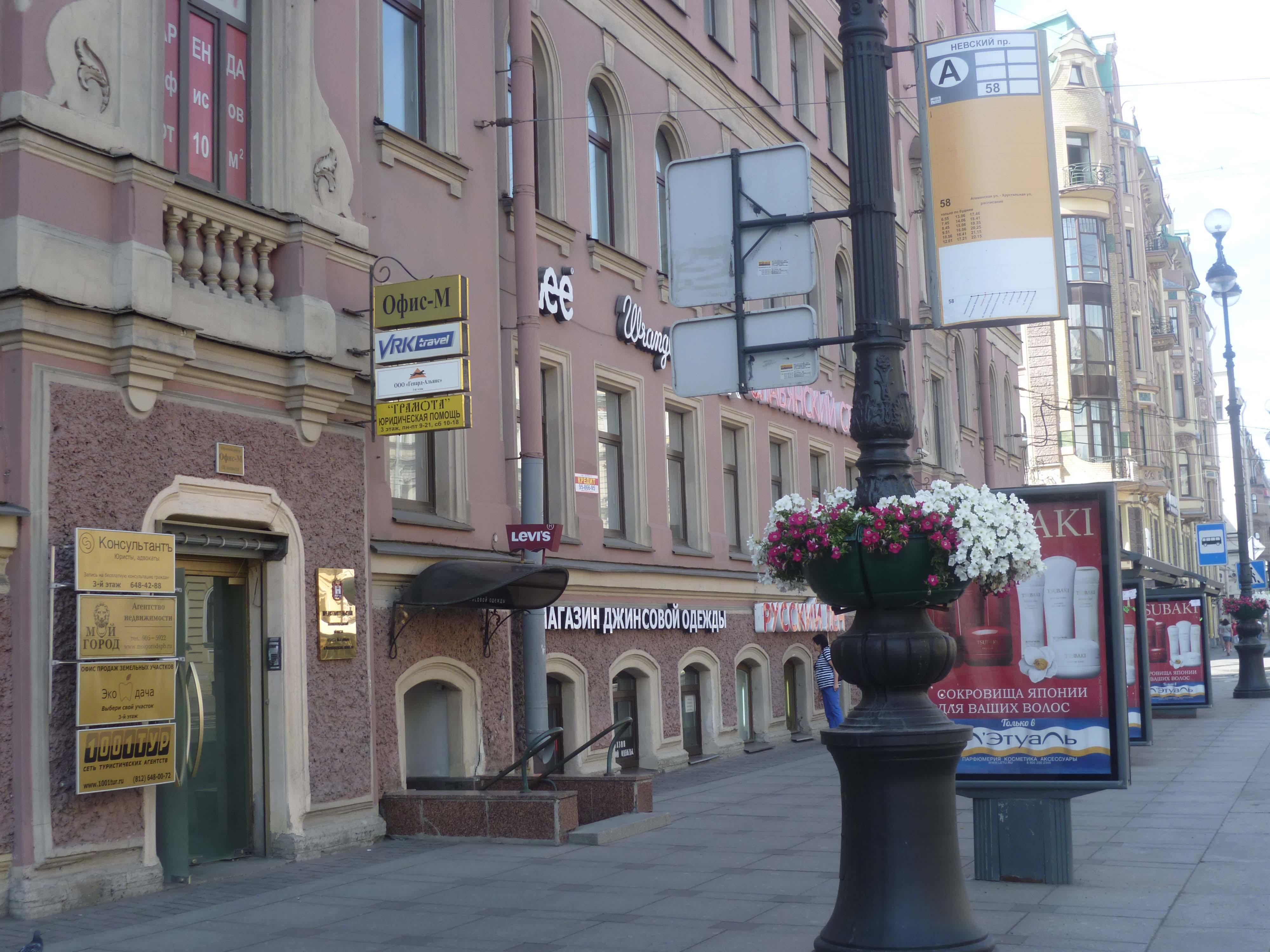 Офис компании в Санкт-Петербурге