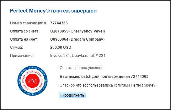 Вклад в компанию Dragam Company
