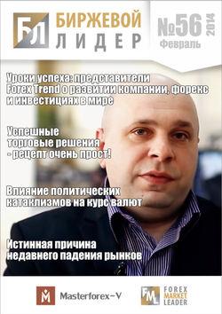 Журнал Биржевой лидер Nr56