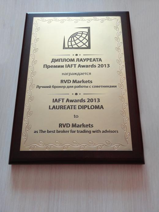 """Диплом RVD-Markets """"Лучший брокер для работы с советниками"""""""