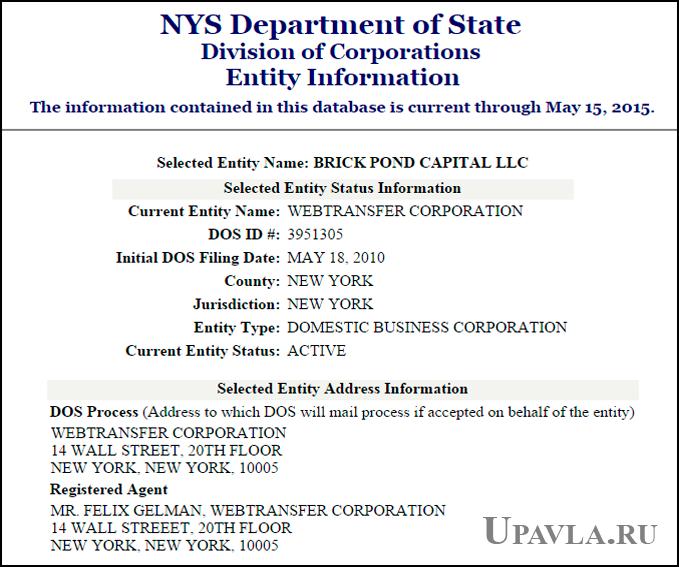 Свидетельство регистрации компании в США. Webtransfer Corp., регистрационный № 3951305, Нью Йорк, США.