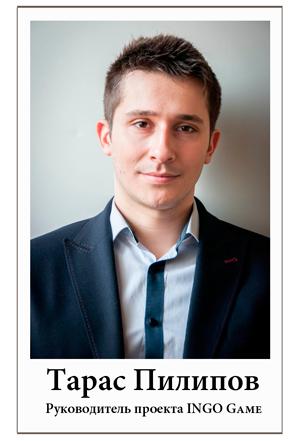 Руководитель проекта INGO Game - Тарас Пилипов