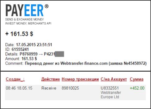Выплаты партнера из проекта Webtransfer