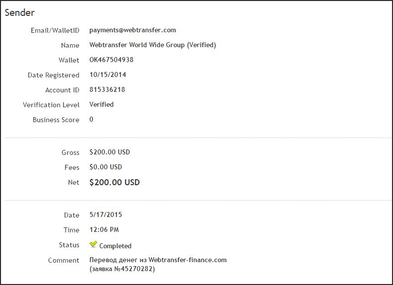 Еще 1 выплата партнера из проекта Webtransfer
