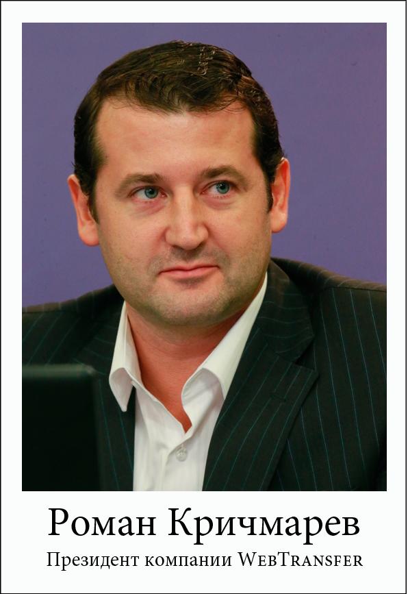 Prezident Webtransfer LLC - Roman Krichmarev