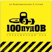 """Тренажерный зал """"100 пудов"""""""