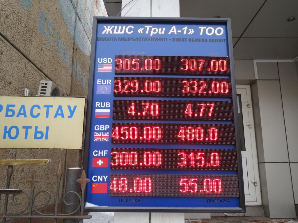 Фото обменного пункта в котором я вышел из юаня