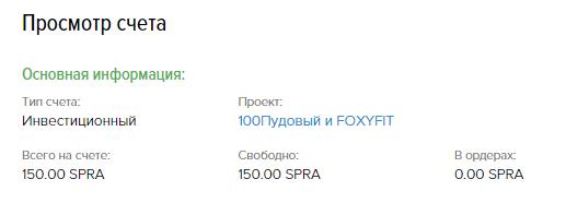 100Пудов 1