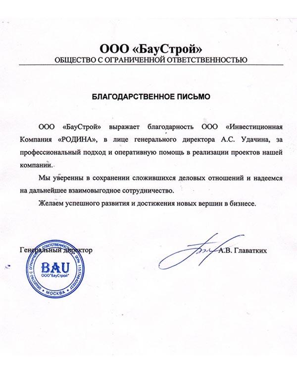 ООО Баустрой