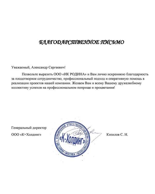 ООО К Холдинг