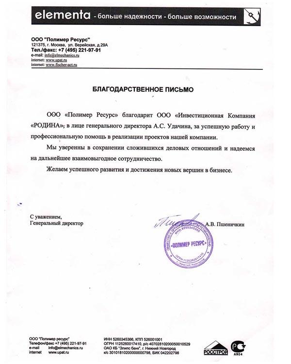 ООО Полимер Ресурс