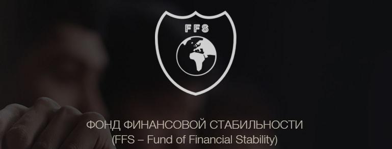Логотип FFS