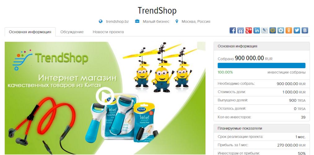 TrendShop