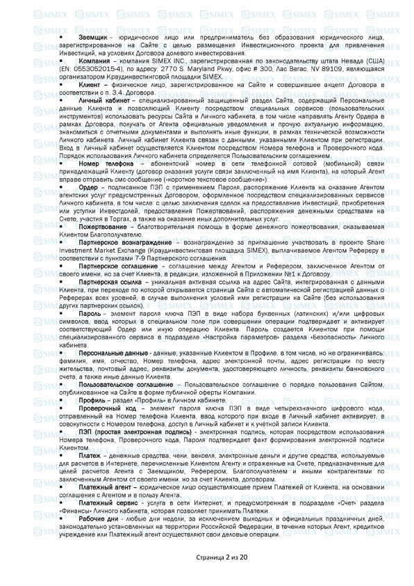 Агентский договор 2