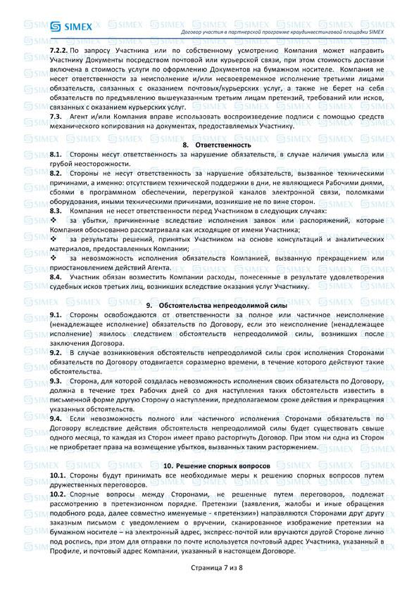 Партнерский договор 4