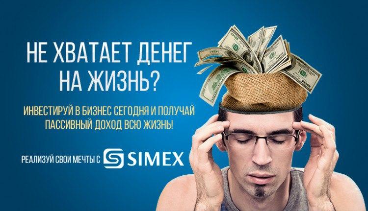 Биржа Simex