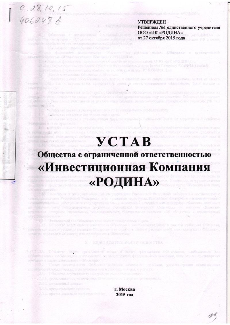Устав страница 1