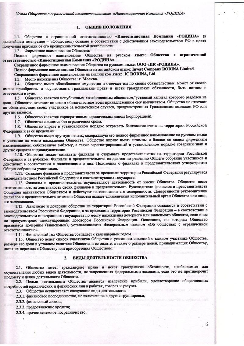 Устав страница 2
