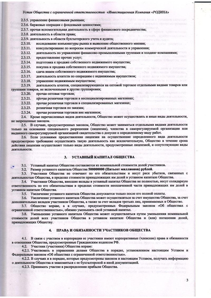 Устав страница 3