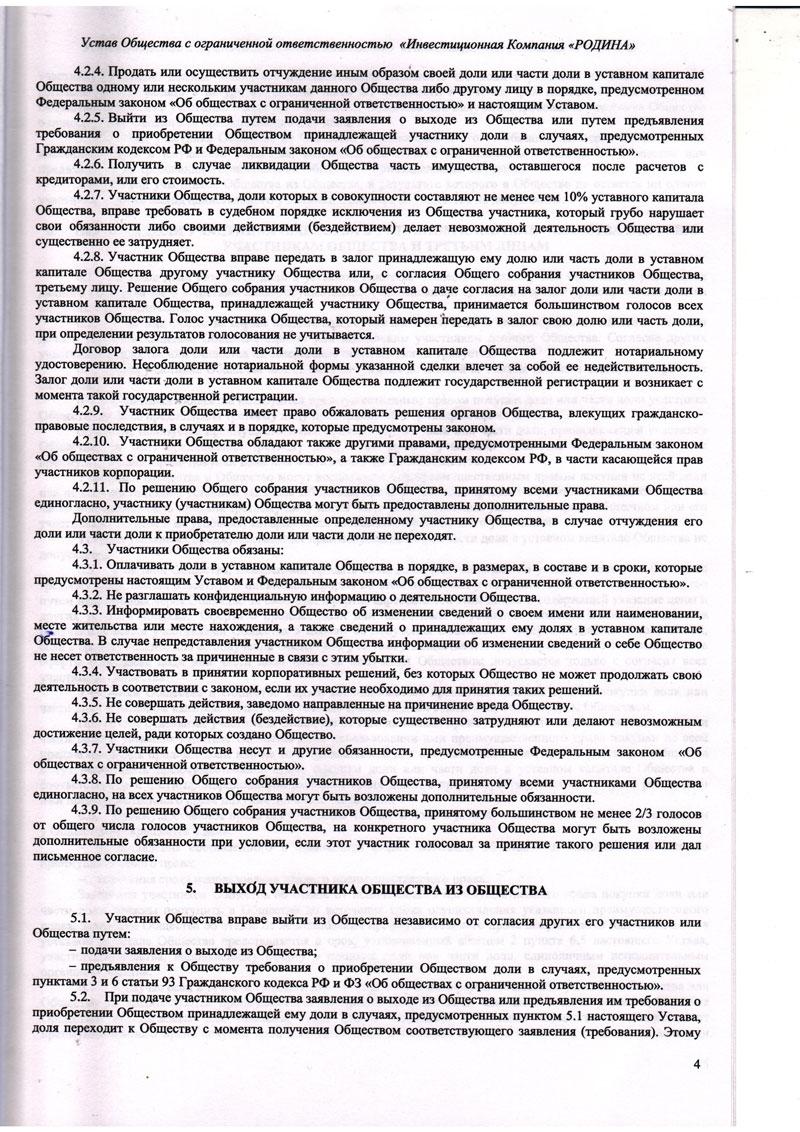 Устав страница 4