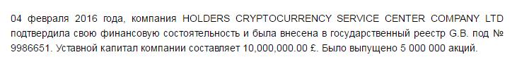 Регистрационная информация