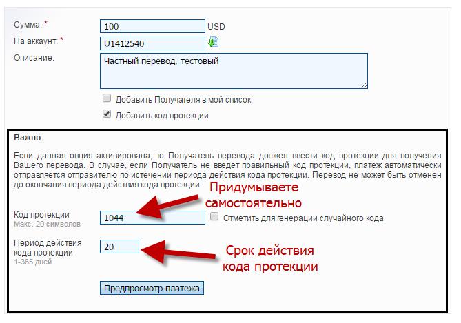 Код протекции