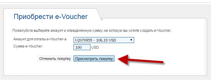 Приобрести E-Vaucher
