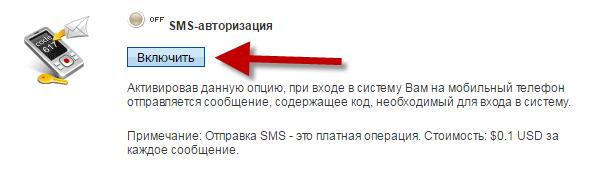 SMS авторизация