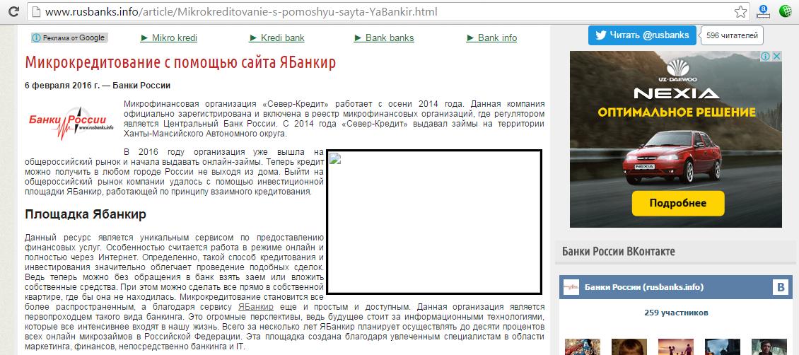 RUS Banks