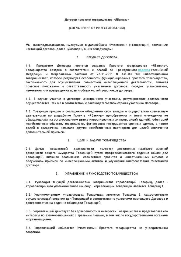 Соглашение 1