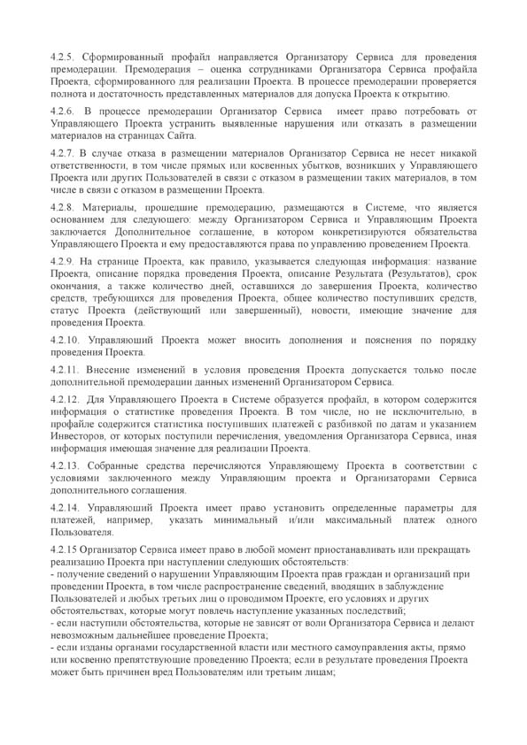 Оферта - страница 3