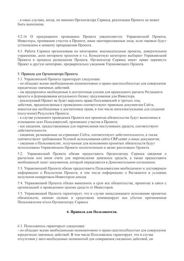Оферта - страница 4