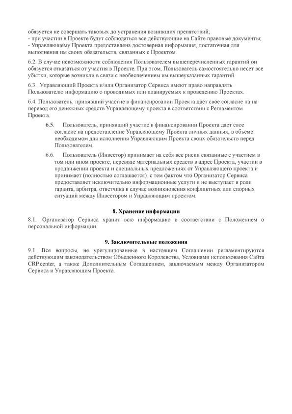 Оферта - страница 5