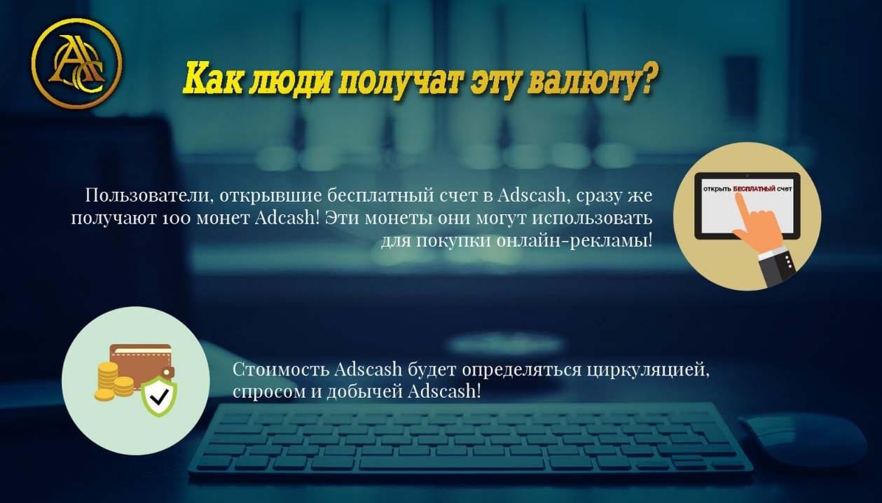 Adscash   Обзор и Отзыв   100 монет БЕСПЛАТНО за регистрацию