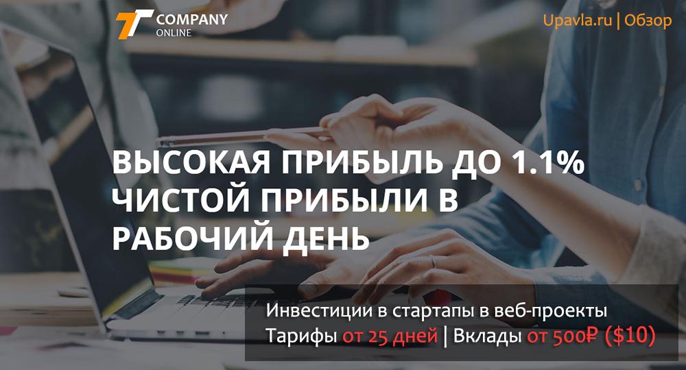 Отзывы о проекте сайте forex company online ltd аналитика форекс филиппова