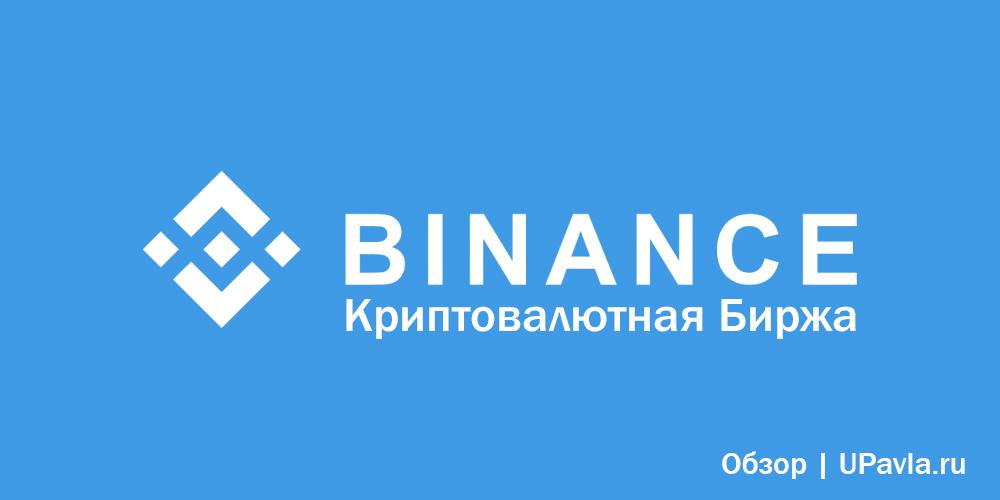 Бинанс (Binance.com) | Обзор, отзывы, регистрация и работа с биржей!