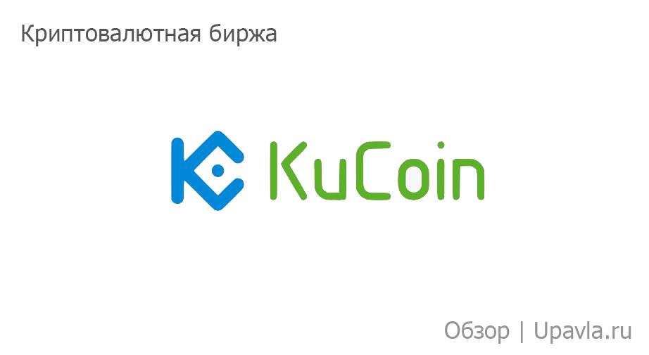 KuCoin – биржа криптовалют